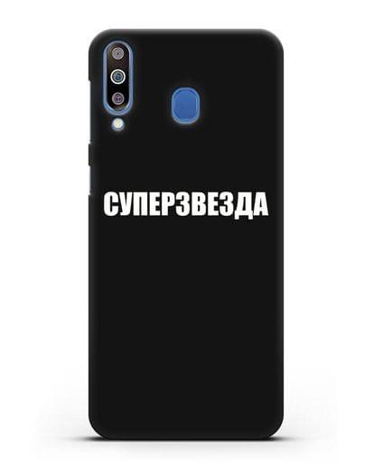 Чехол с надписью Суперзвезда силикон черный для Samsung Galaxy M30 [SM-M305F]