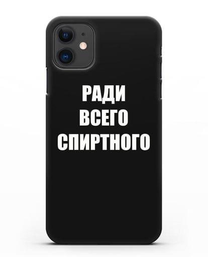 Чехол с надписью Ради всего спиртного силикон черный для iPhone 11