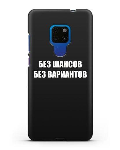 Чехол с надписью Без шансов. Без вариантов силикон черный для Huawei Mate 20