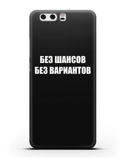 Чехол с надписью Без шансов. Без вариантов силикон черный для Huawei P10 Plus