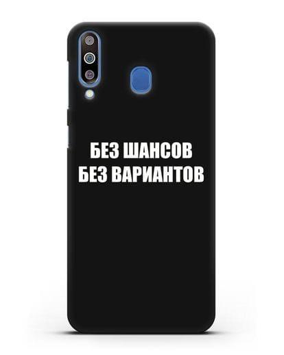 Чехол с надписью Без шансов. Без вариантов силикон черный для Samsung Galaxy M30 [SM-M305F]