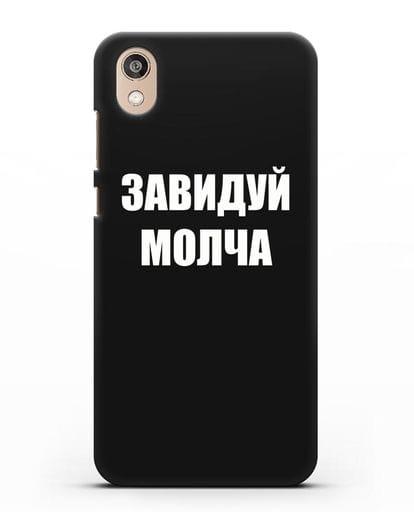 Чехол с надписью Завидуй молча силикон черный для Honor 8S