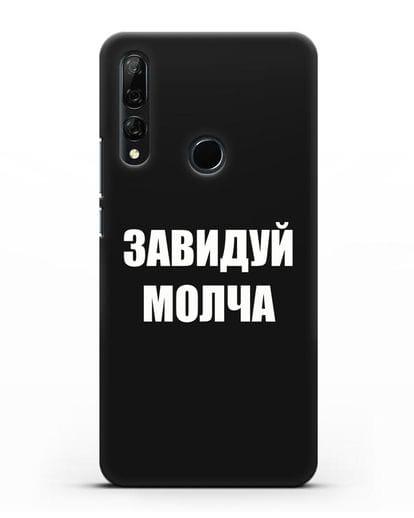 Чехол с надписью Завидуй молча силикон черный для Honor 9X