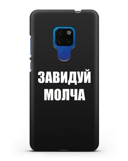 Чехол с надписью Завидуй молча силикон черный для Huawei Mate 20