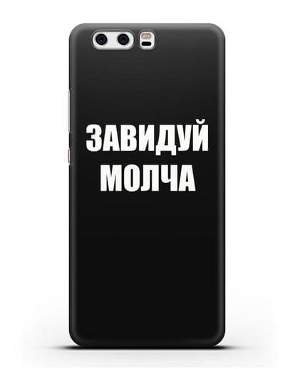 Чехол с надписью Завидуй молча силикон черный для Huawei P10 Plus