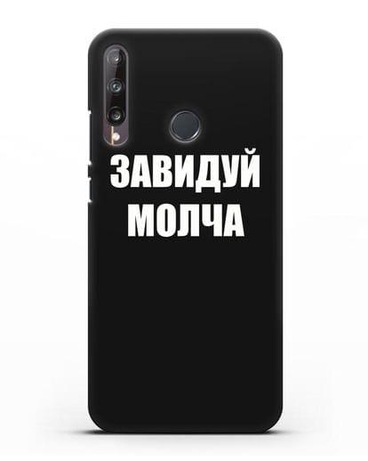 Чехол с надписью Завидуй молча силикон черный для Huawei P40 lite E