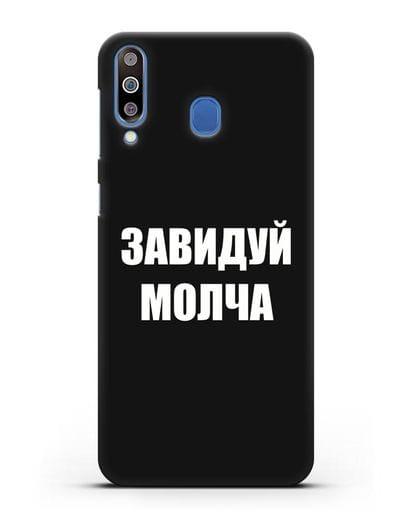 Чехол с надписью Завидуй молча силикон черный для Samsung Galaxy M30 [SM-M305F]