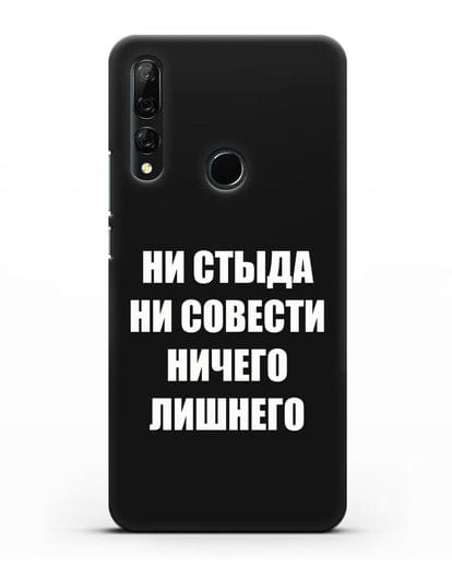 Чехол с надписью Ни стыда ни совести ничего лишнего силикон черный для Honor 9X