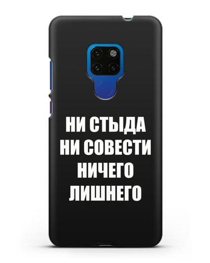 Чехол с надписью Ни стыда ни совести ничего лишнего силикон черный для Huawei Mate 20