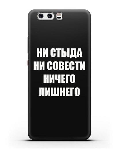 Чехол с надписью Ни стыда ни совести ничего лишнего силикон черный для Huawei P10 Plus