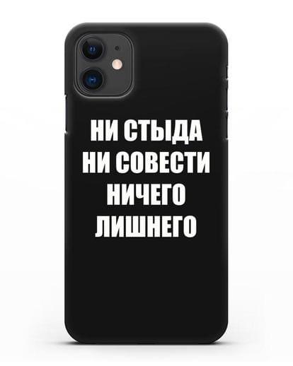 Чехол с надписью Ни стыда ни совести ничего лишнего силикон черный для iPhone 11