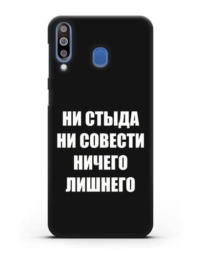 Чехол с надписью Ни стыда ни совести ничего лишнего силикон черный для Samsung Galaxy M30 [SM-M305F]