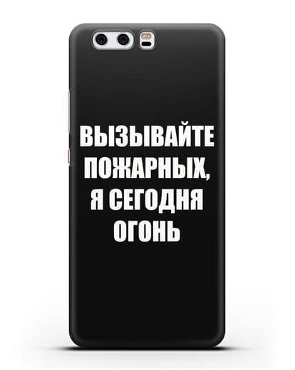 Чехол с надписью Вызывайте пожарных, я сегодня огонь силикон черный для Huawei P10 Plus