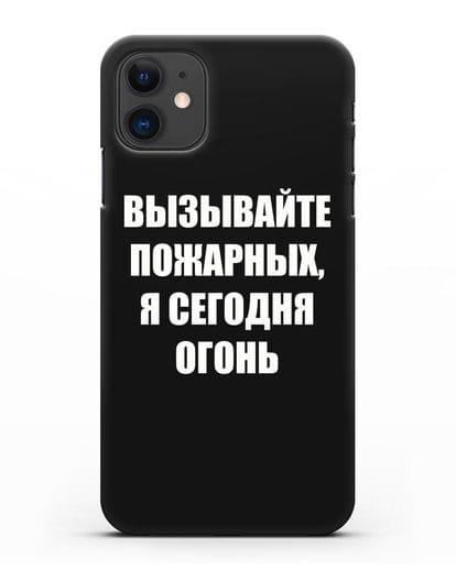 Чехол с надписью Вызывайте пожарных, я сегодня огонь силикон черный для iPhone 11