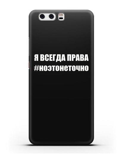 Чехол с надписью Я всегда права #ноэтонеточно силикон черный для Huawei P10 Plus