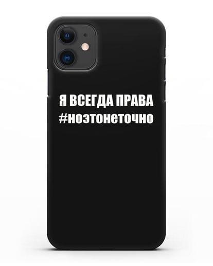 Чехол с надписью Я всегда права #ноэтонеточно силикон черный для iPhone 11
