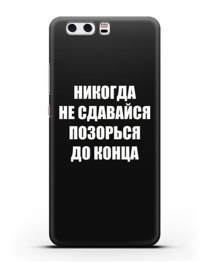 Чехол с надписью Никогда не сдавайся позорься до конца силикон черный для Huawei P10 Plus
