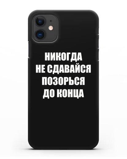 Чехол с надписью Никогда не сдавайся позорься до конца силикон черный для iPhone 11