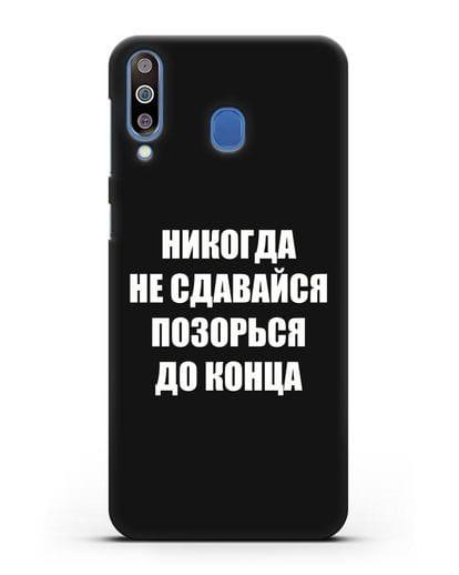 Чехол с надписью Никогда не сдавайся позорься до конца силикон черный для Samsung Galaxy M30 [SM-M305F]