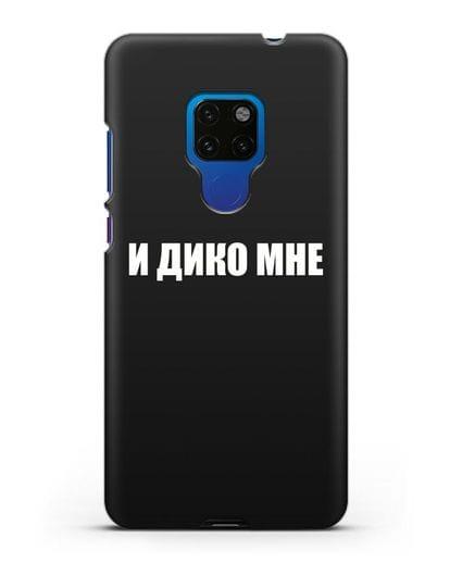 Чехол с надписью И дико мне силикон черный для Huawei Mate 20