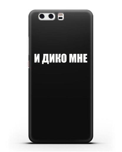 Чехол с надписью И дико мне силикон черный для Huawei P10 Plus