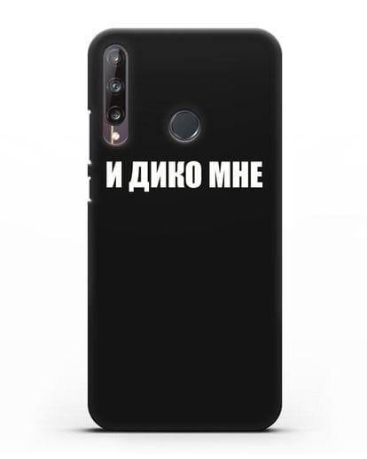 Чехол с надписью И дико мне силикон черный для Huawei P40 lite E