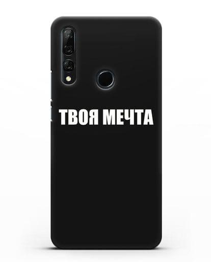 Чехол с надписью Твоя мечта силикон черный для Honor 9X