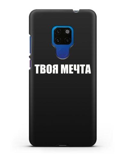 Чехол с надписью Твоя мечта силикон черный для Huawei Mate 20