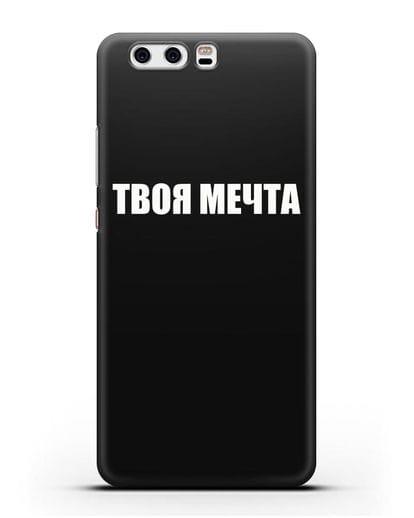 Чехол с надписью Твоя мечта силикон черный для Huawei P10 Plus