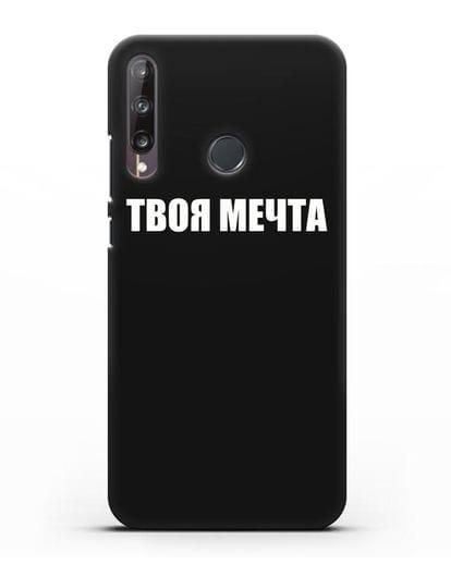 Чехол с надписью Твоя мечта силикон черный для Huawei P40 lite E
