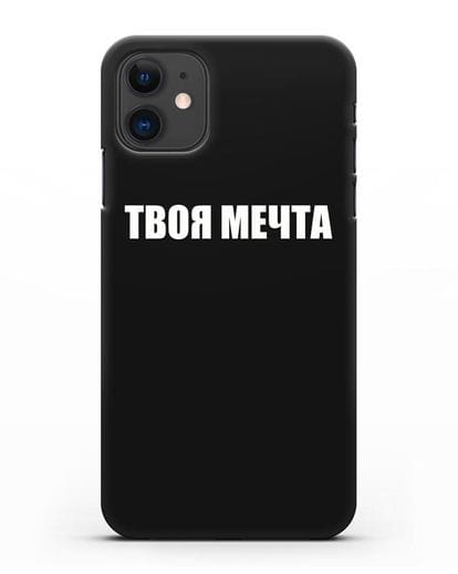 Чехол с надписью Твоя мечта силикон черный для iPhone 11