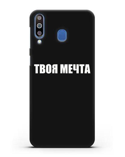 Чехол с надписью Твоя мечта силикон черный для Samsung Galaxy M30 [SM-M305F]