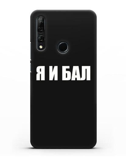 Чехол с надписью Я и Бал силикон черный для Honor 9X