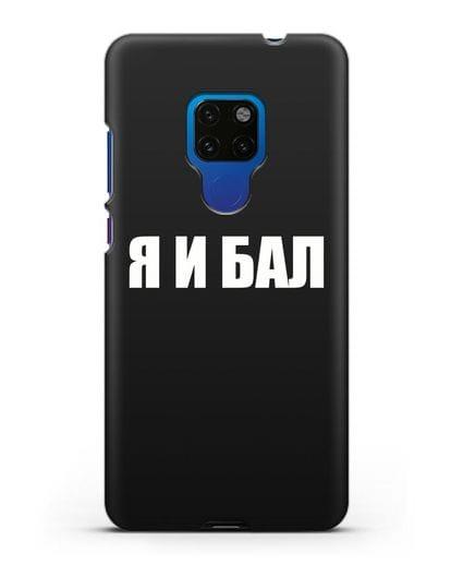 Чехол с надписью Я и Бал силикон черный для Huawei Mate 20