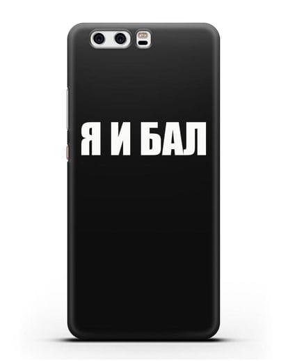 Чехол с надписью Я и Бал силикон черный для Huawei P10 Plus