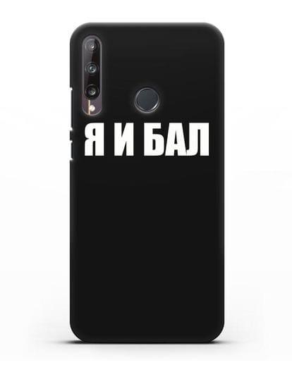 Чехол с надписью Я и Бал силикон черный для Huawei P40 lite E