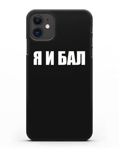 Чехол с надписью Я и Бал силикон черный для iPhone 11