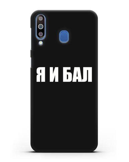 Чехол с надписью Я и Бал силикон черный для Samsung Galaxy M30 [SM-M305F]