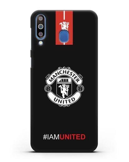 Чехол ФК Манчестер Юнайтед с надписью #IAMUNITED силикон черный для Samsung Galaxy M30 [SM-M305F]
