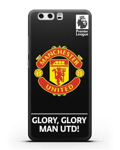 Чехол Манчестер Юнайтед с надписью GLORY, GLORY MAN UTD силикон черный для Huawei P10 Plus