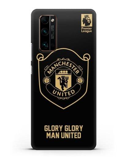 Чехол с золотым логотипом Manchester United с надписью GLORY, GLORY MAN UNITED силикон черный для Honor 30 Pro Plus