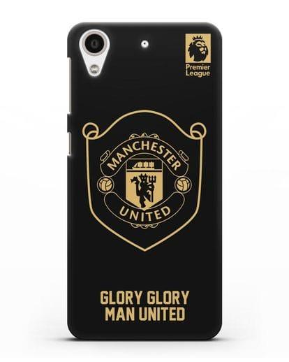 Чехол с золотым логотипом Manchester United с надписью GLORY, GLORY MAN UNITED силикон черный для HTC Desire 626