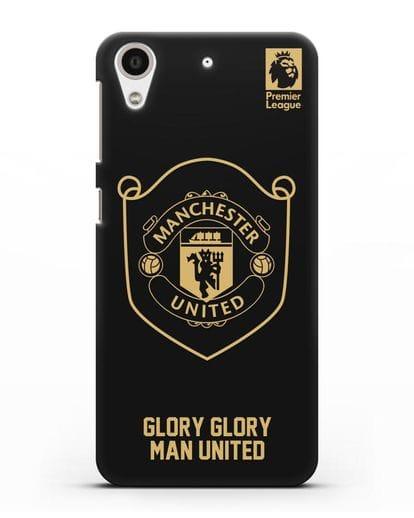 Чехол с золотым логотипом Manchester United с надписью GLORY, GLORY MAN UNITED силикон черный для HTC Desire 728