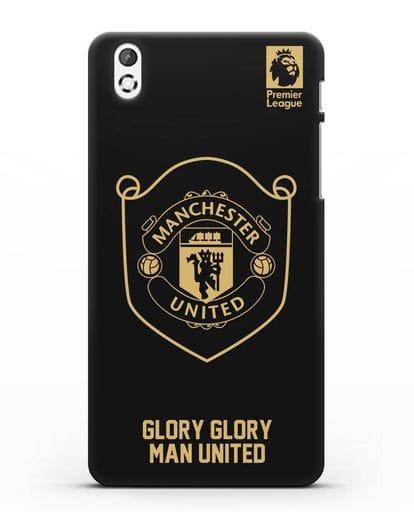 Чехол с золотым логотипом Manchester United с надписью GLORY, GLORY MAN UNITED силикон черный для HTC Desire 816