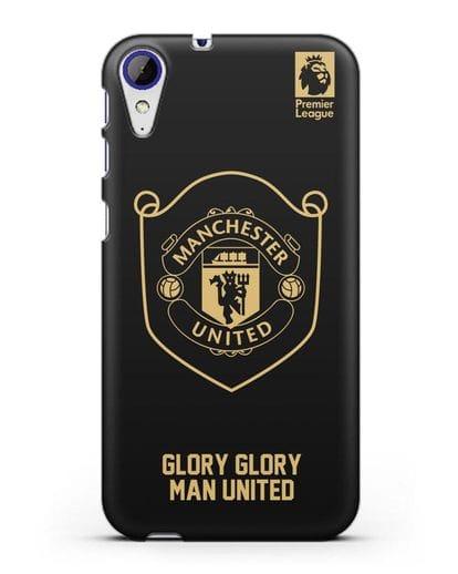 Чехол с золотым логотипом Manchester United с надписью GLORY, GLORY MAN UNITED силикон черный для HTC Desire 830