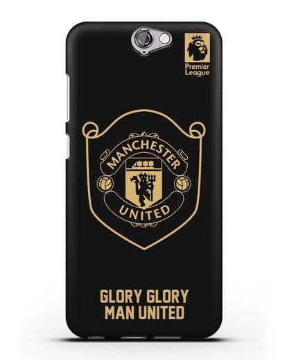 Чехол с золотым логотипом Manchester United с надписью GLORY, GLORY MAN UNITED силикон черный для HTC One A9