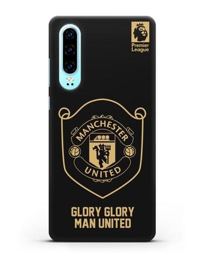 Чехол с золотым логотипом Manchester United с надписью GLORY, GLORY MAN UNITED силикон черный для Huawei P30