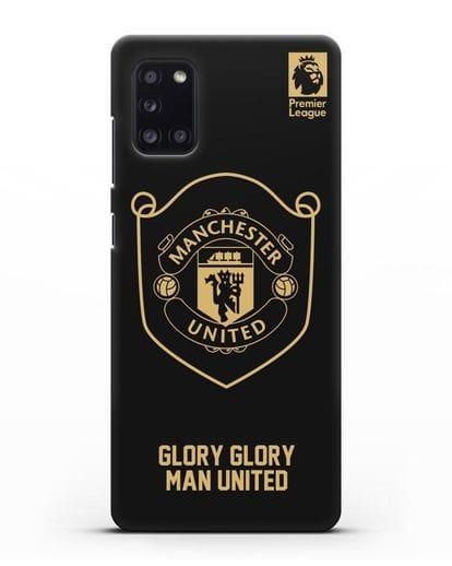 Чехол с золотым логотипом Manchester United с надписью GLORY, GLORY MAN UNITED силикон черный для Samsung Galaxy A31 [SM-A315F]