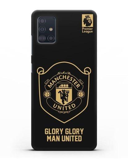 Чехол с золотым логотипом Manchester United с надписью GLORY, GLORY MAN UNITED силикон черный для Samsung Galaxy A51 [SM-A515F]