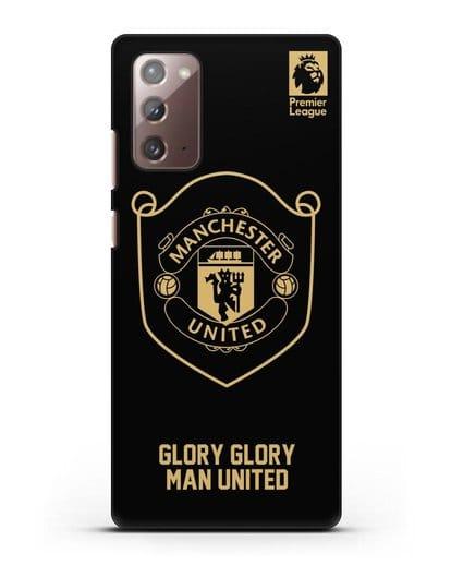 Чехол с золотым логотипом Manchester United с надписью GLORY, GLORY MAN UNITED силикон черный для Samsung Galaxy Note 20 [SM-N980F]